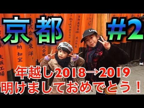 【京都Vlog#2】そうだ京都、行こう。京都で年越し旅行☆KYOTO JAPAN