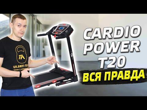 Вся правда о беговой дорожке CardioPower T20  Честный отзыв