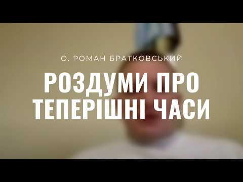 Роздуми про теперішні часи — о. Роман Братковський