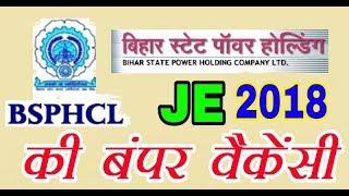 BSPHCL Recruitment JE 2018, , (बिजली विभाग बिहार) je भर्ती 2018