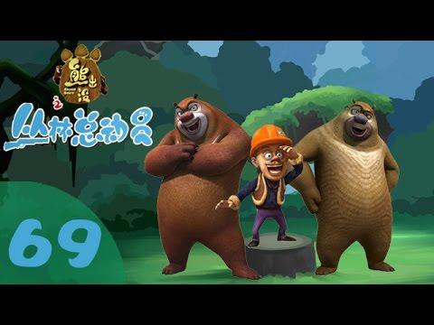 《熊出没之丛林总动员 Forest Frenzy of Boonie Bears》69 黑夜行动【超清版】