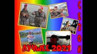 Рыбалка лучшие моменты сезона зима осень на озере Тенис Сартлан Черталы река Иртыш Решетниково 2021