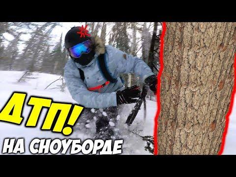 видео: ВРЕЗАЛСЯ В ДЕРЕВО на Сноуборде - Я в Сибири Шерегеш
