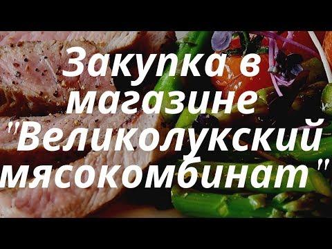 """Закупка в магазине """"Великолукский мясокомбинат"""""""