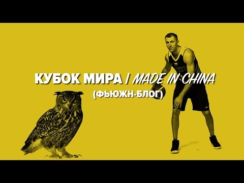 Кубок мира / Made in China - 13