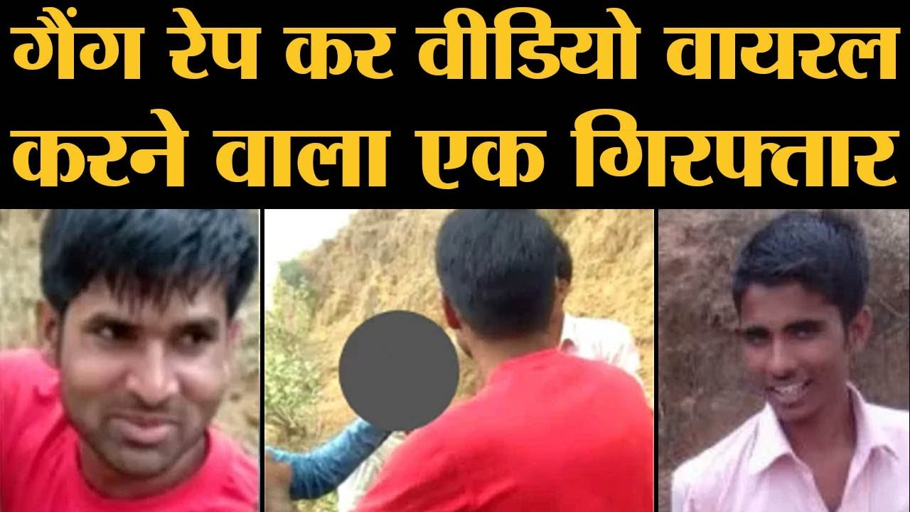 Alwar Gang rape case में एक आरोपी गिरफ्तार, Gangrape करके Video Viral किया  था|