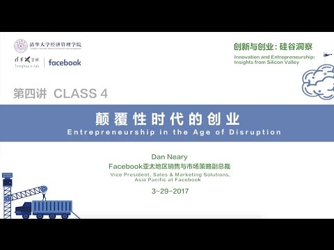 Entrepreneurship in the Age of Disruption Dan Neary Tsinghua University