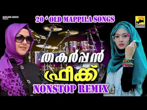 Malayalam Nonstop Remix Mappila Songs | Pazhaya Mappila Pattukal | Non Stop Old Mappila Pattukal
