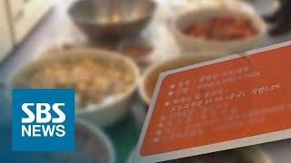 시골에서 캔 국내산 식재료?…알고 보니 중국산 / SBS