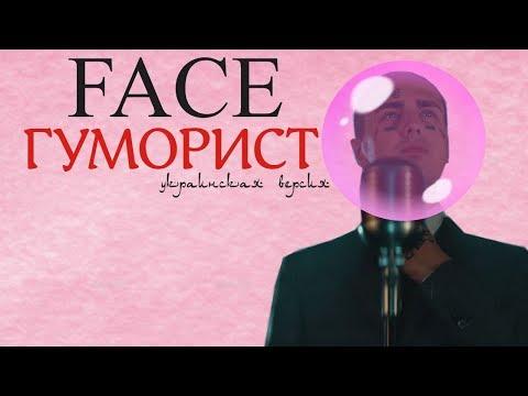 FACE - ГУМОРИСТ (Украинская версия) [Pink Bubble]