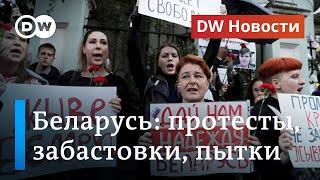 Протесты против Лукашенко: цепи солидарности, забастовки. DW Новости (13.08.2020)