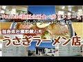 福島県岩瀬郡鏡石町 うさぎラーメン店 ラーメン編#2