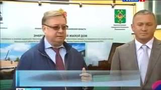 Вести Москва. Открытие энергоэффективного дома в Московской области