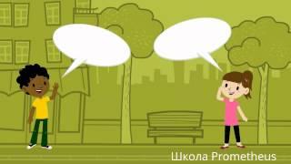 Англійська мова| 1 урок| Вітання| Школа Prometheus