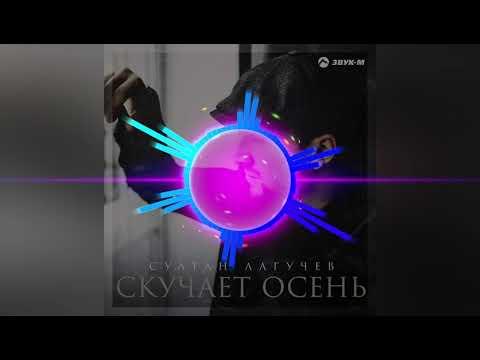 Султан Лагучев   Скучает осень 2021