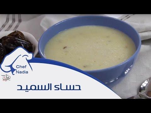 حساء-السميد-الصحي-واللذيذ-الحسوة-الشيف-نادية-|-recettes-de-soupe-de-semoule