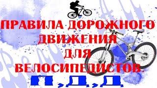 Полезные советы - Вело правила дорожного движения!