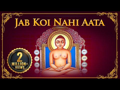 Jain Stavan Hindi | Jab Koi Nahi Aata Mere Dada Aate Hai | Jain Song