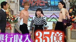 菅田将暉 ×木村多江×ブルゾンちえみ コラボ withB.