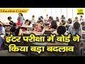 Education Corner :  Bihar Board ने Inter Practical Exam में किया है बड़ा l LiveCities