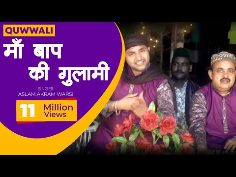 Latest Qawwali 2017----Ma Bap Ki Gulami Mere Kam Aa Gayi----(Aslam, Akram Warsi 9756014712)