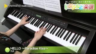 HELLO ~Paradise Kiss~ / YUI : ピアノ(ソロ) / 中級