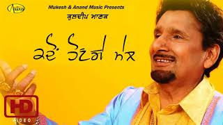 Kuldeep Manak l Kadon Honge Mail l Anand Music l  new Punjabi Song 2017