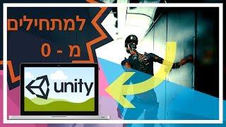 יוניטי בסרטון אחד! | Unity | מדריך