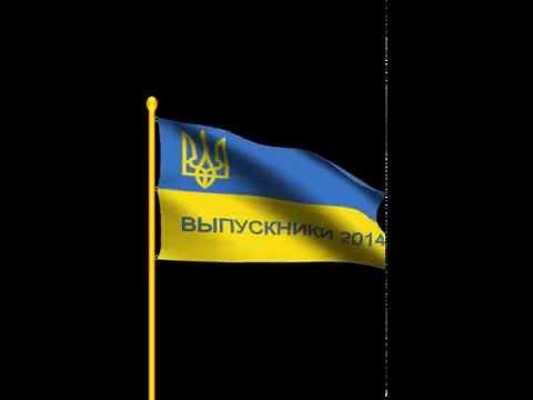 Флаг Украины на прозрачном фоне с надписью Выпускники 2014