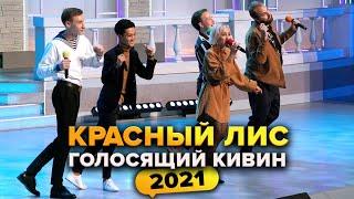 КВН Красный лис Голосящий КиВиН 2021