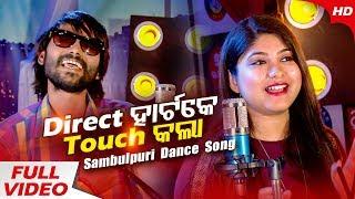 Direct ହାର୍ଟ୍ କେ Touch କଲା | Umakant Barik & Jagruti | A Sambalpuri Romabntic Song by Sidharth TV