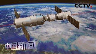 [中国新闻] 天宫二号成功受控再入大气层为中国空间站建设奠定基础 | CCTV中文国际