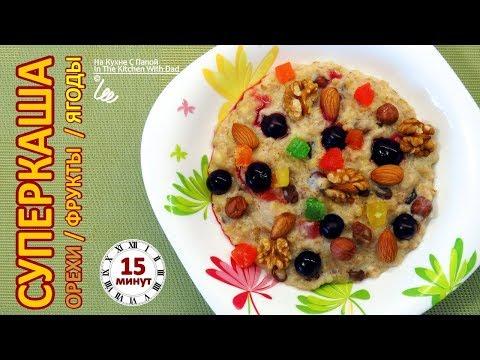 Самая вкусная и полезная каша на завтрак | Porridge With Nuts, Fruits And Berries