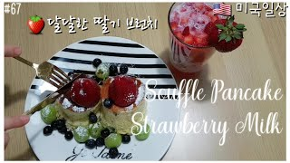 수플레 팬케이크와 딸기 우유! 수플레 팬케이크와 슈가 …