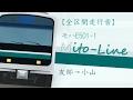 【全区間走行音】JR水戸線 E501系 友部→小山