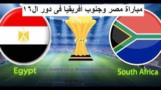 اهم مباريات اليوم بث مباشر مباراة مصر وجنوب أفريقيا كورة لايف كوره اون لاين كورة ستار