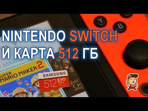 Nintendo Switch с картой памяти на 512 ГБ
