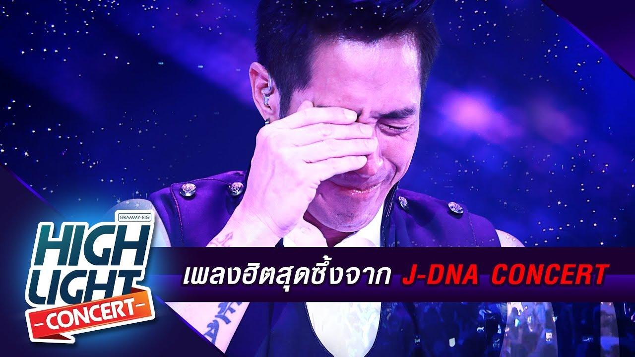 เพลงฮิต สุดซึ้ง จาก J-DNA Concert เจ เจตริน - แววตา คาใจ อยากให้รู้ว่าเหงา