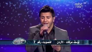 Arab Idol - Ep16 - يوسف عرفات