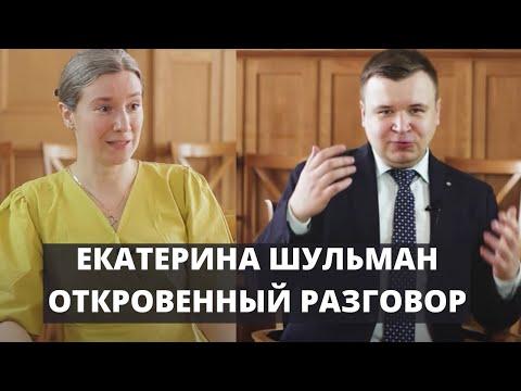 Екатерина Шульман. Большой