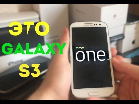 Установил ПРОШИВКУ от HTC на Samsung Galaxy S3 / РЕДКАЯ ПРОШИВКА