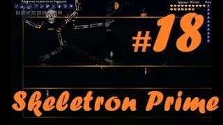 Terraria #18 Скелетрон прайм и Черепашья броня