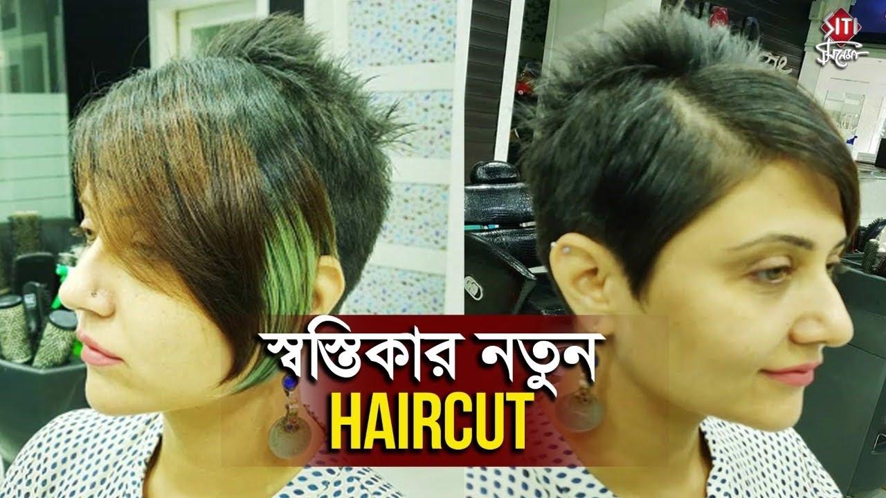 স্বস্তিকার নতুন Haircut | Swastika Mukherjee | New hair cut