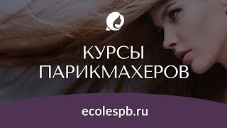 Курсы парикмахерского мастерства в твоем городе _ ecolespb.ru