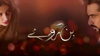 Bin Roye OST   Mahira Khan Humayun saeed