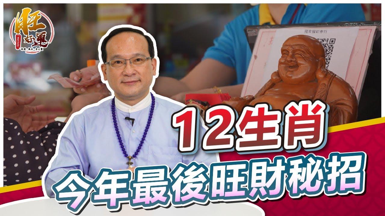 2021終極拚轉運!12生肖最終旺財絕招!|風水命學楊登嵙老師|旺好運