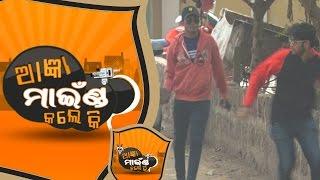 Aagya mind kale ki Ep12 - 18 April 2017   Odia Prank Video