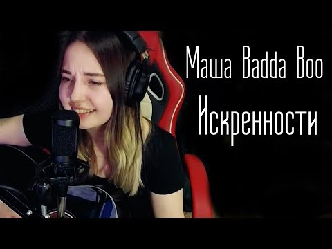 Клип Маша Badda Boo - Искренности