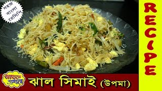 Jhaal Simai | Simai Upma | Easy Recipe in Bengali