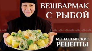 Бешбармак с рыбой (казахская кухня). Монастырские рецепты